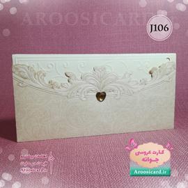 کارت عروسی J106