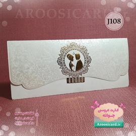 کارت عروسی J108
