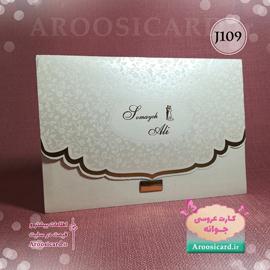 کارت عروسی J109