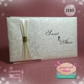 کارت عروسی J110