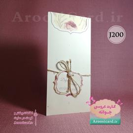 کارت عروسی J200