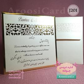 کارت عروسی J201