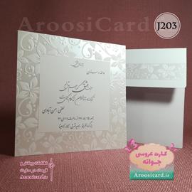 کارت عروسی J203