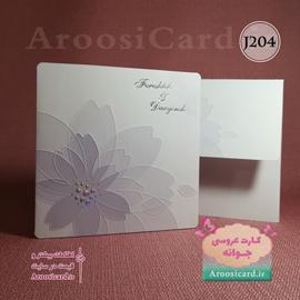 کارت عروسی آبرنگ گل بنفش