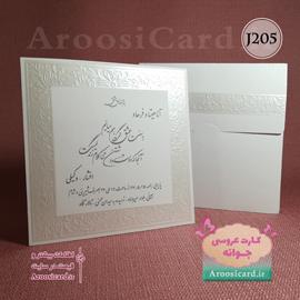 کارت عروسی J205