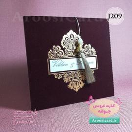 کارت عروسی J209