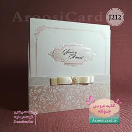 کارت عروسی J212