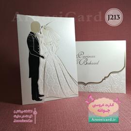 کارت عروسی فانتزی وصال