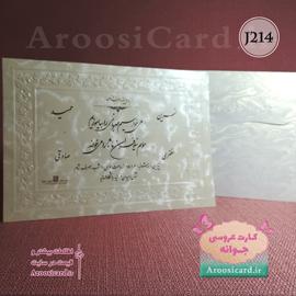 کارت عروسی J214