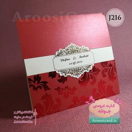 کارت عروسی J216