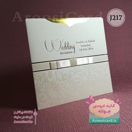 کارت عروسی لوکس لایی طلایی