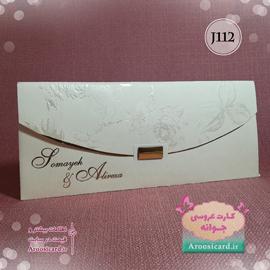 کارت عروسی J112