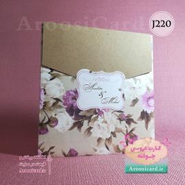 کارت عروسی J220
