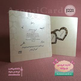 کارت عروسی J221