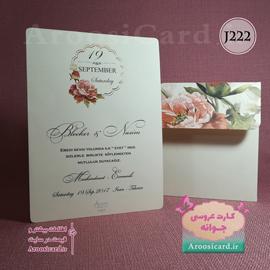 کارت عروسی آبرنگی کد 222