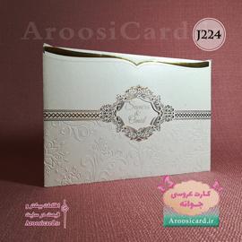 کارت عروسی J224
