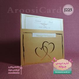 کارت عروسی J225