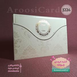 کارت عروسی J226