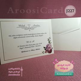 کارت عروسی J227
