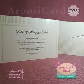 کارت عروسی J228