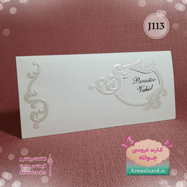 کارت عروسی J113
