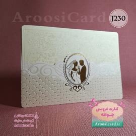 کارت عروسی J230