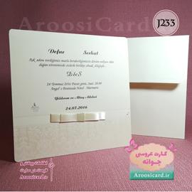 کارت عروسی J233