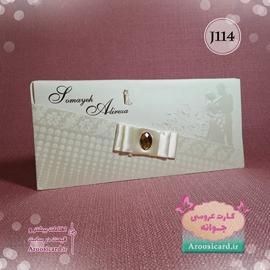 کارت عروسی J114