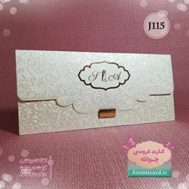 کارت عروسی J115