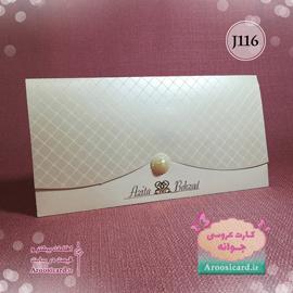 کارت عروسی J116