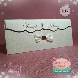 کارت عروسی J117
