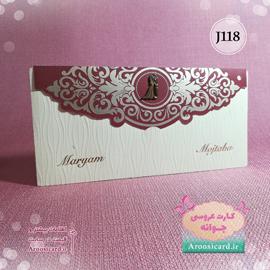 کارت عروسی J118