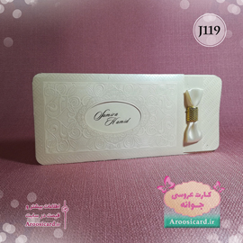 کارت عروسی J119