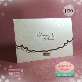 کارت عروسی J120