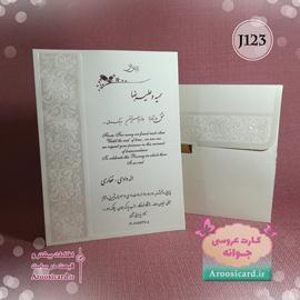 کارت عروسی J123