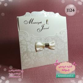 کارت عروسی J124