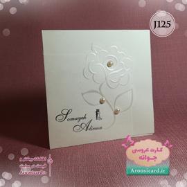 کارت عروسی J125