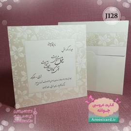 کارت عروسی J128