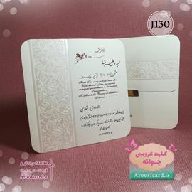 کارت عروسی J130