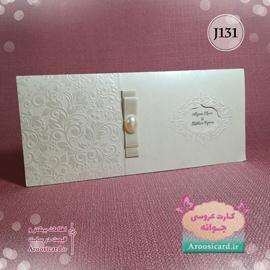 کارت عروسی J131