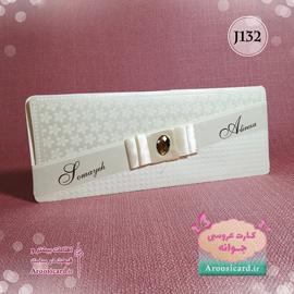 کارت عروسی J132