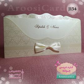 کارت عروسی J134