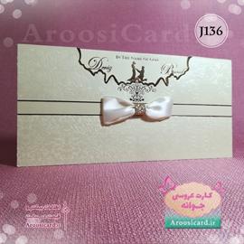 کارت عروسی J136