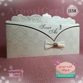 کارت عروسی J138