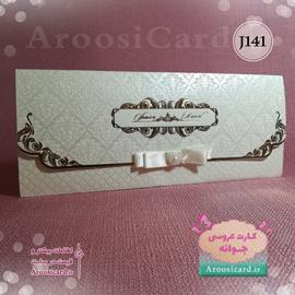 کارت عروسی J141