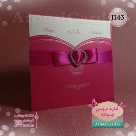کارت عروسی J143