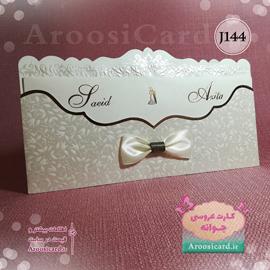 کارت عروسی J144