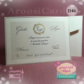 کارت عروسی J146