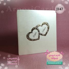 کارت عروسی J147