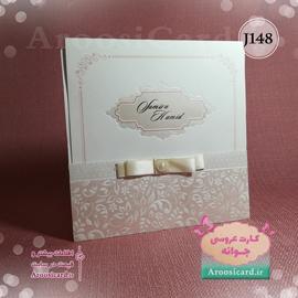 کارت عروسی J148